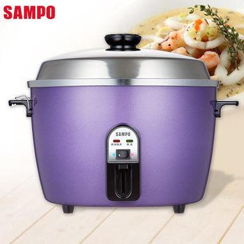 【SAMPO聲寶】15人份電鍋-紫色 KH-QG15A
