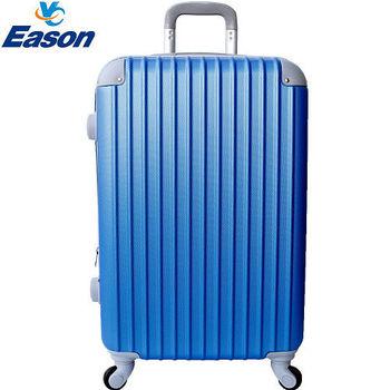 【YC Eason】超值流線型24吋可加大海關鎖款ABS硬殼行李箱(海洋藍)
