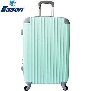 【YC Eason】超值流線型24吋可加大海關鎖款ABS硬殼行李箱(蘋果綠)