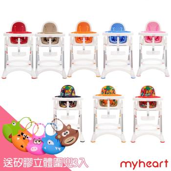 【myheart】折疊式兒童安全餐椅 買就送3入組立體圍兜(隨機)