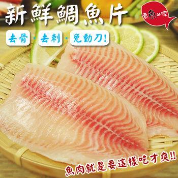 【賣魚的家】台灣鯛魚片10片組 (155g±10%/片)