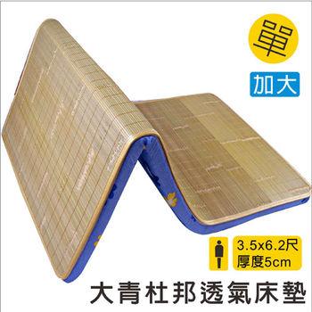大青杜邦透氣床墊-單人加大3.5尺