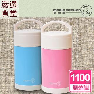 【妙廚師】#304不鏽鋼 真空食物悶燒罐 -藍(1100ml)