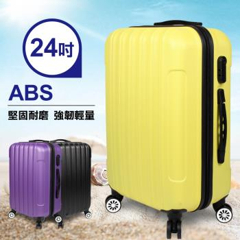 【EASY GO】一起去旅行ABS防刮 超輕量24吋行李箱