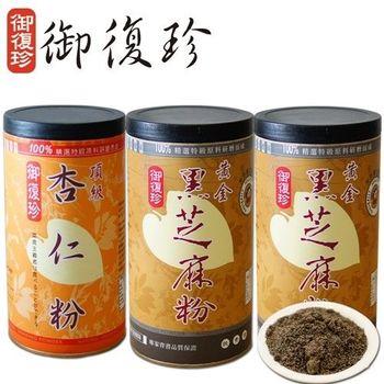 【御復珍】黃金黑芝麻粉頂級杏仁三罐組