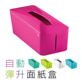 玩樂色彩繽紛時尚 自動彈升面紙盒一入-巴黎紅