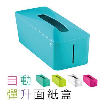 玩樂色彩繽紛時尚 自動彈升面紙盒一入-土耳其藍