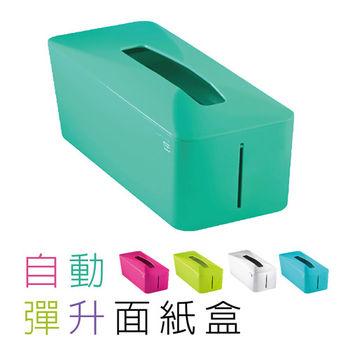 玩樂色彩繽紛時尚 自動彈升面紙盒一入-孔雀綠