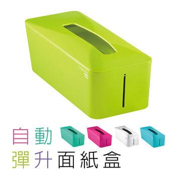 玩樂色彩繽紛時尚 自動彈升面紙盒一入-萊姆黃