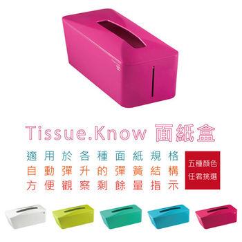 玩樂色彩繽紛時尚 自動彈升面紙盒一入(五色可選)