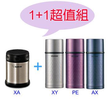 《1+1超值組》象印 不鏽鋼保溫/保冷瓶 SW-EAE35(銀色)+SV-HA35