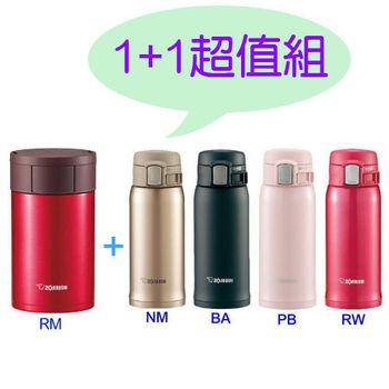《1+1超值組》象印 不鏽鋼保溫/保冷瓶 SW-HAE55(紅色)+SM-SA36