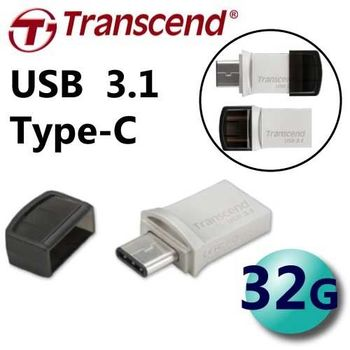 Transcend 創見 32GB 90MB/s JetFlash890 JF890 Type-C USB3.1 隨身碟