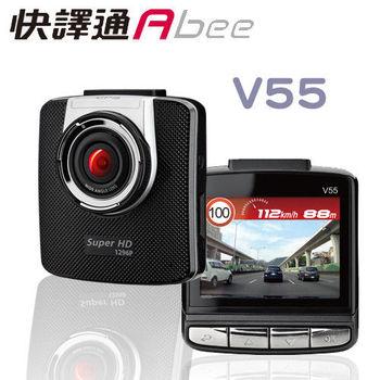 快譯通Abee V55 HDR 測速行車紀錄器