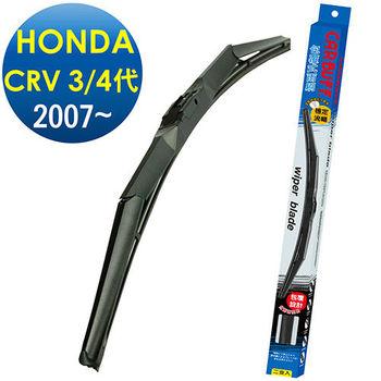 CARBUFF 包覆式 HONDA CRV 3/4代 (2007~) 車款適用 26+16吋