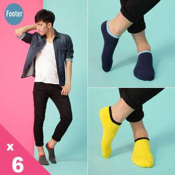 【Footer除臭襪】簡約雙色運動船短襪(ZH35L)男款6雙入