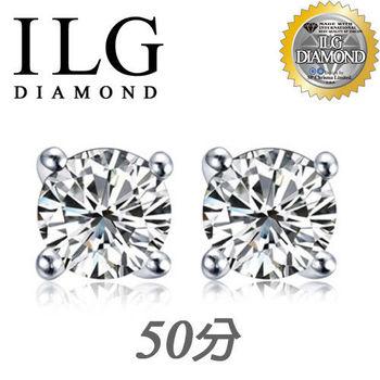 ILG鑽-頂級八心八箭鑽石耳環 經典四爪單鑽50分耳環 鋼針設計經典閃耀 最搶手必備單品