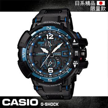 【CASIO卡西歐G-SHOCK系】日本內銷旗鑑款_抗UV不易變色與沾黏髒污飛行錶(GW-A1100FC)