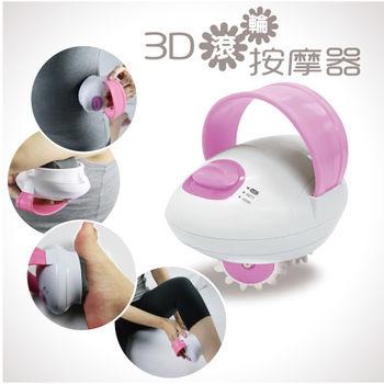 【KATON】3D滾輪按摩器(粉)