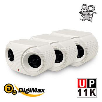 Digimax★UP-11K 營業用專業級超音波驅鼠器《超優惠3入組》