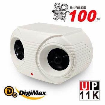 Digimax★UP-11K 營業用專業級超音波驅鼠器