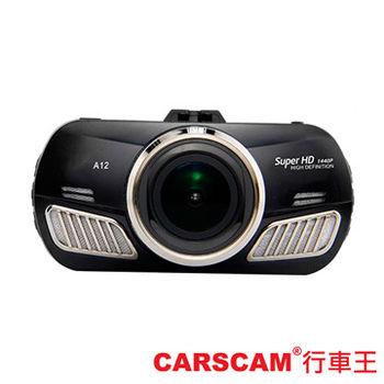 CARSCAM行車王 A12 安霸A12晶片 178度超廣角超高畫質行車紀錄器