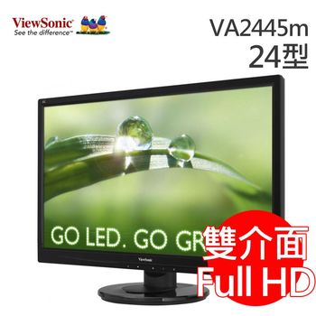 【ViewSonic優派】 VA2445m 24吋 Full HD液晶螢幕