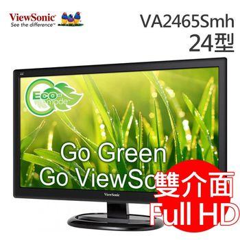 【ViewSonic優派】VA2465Smh 24型 Full HD護眼液晶螢幕
