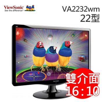 【ViewSonic優派】VA2232wm 22型 HD高畫質液晶螢幕