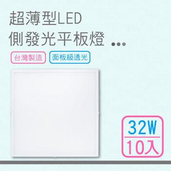 【LED 平板燈】 超薄型LED側發光平板燈 32W(10入)
