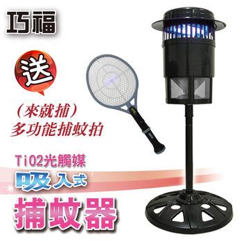【超值1+1】巧福-TiO2光觸媒吸入式捕蚊器(補蚊器/達人/捕蚊燈)