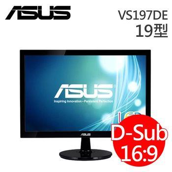【ASUS 華碩 】VS197DE 19吋 LED 16:9 寬螢幕