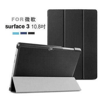 【dido shop】微軟 Surface 3 10.8吋 平板皮套 平板保護套 卡斯特紋三折 (PA137)