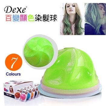 Dexe百變顯色染髮球(時尚綠)