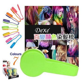 Dexe百變顯色染髮梳(時尚綠)