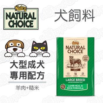 美士Nutro-大型成犬 羊肉+糙米(15磅)