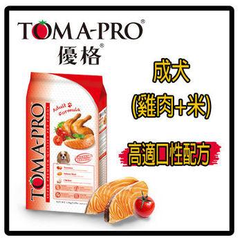 優格成犬-雞肉+米-7kg (A051F07)