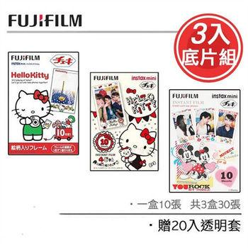 FUJIFILM富士拍立得 3盒KITTY+米奇底片組合(送20入相片保護套)