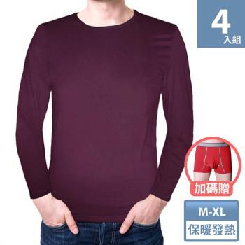 【莎莉絲】簡約時尚 輕薄素面男士圓領保暖衛生衣/M-XL(超值四件)
