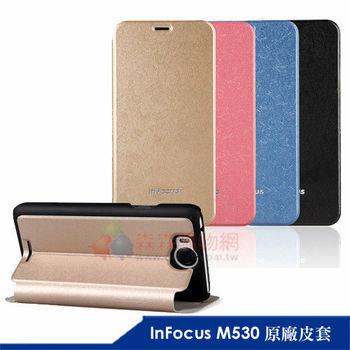 InFocus M530 璀璨羽絲紋可立式原廠皮套-加送螢幕保護貼x2