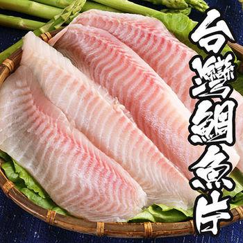 【海鮮世家】極鮮台灣鯛魚片 4包組(5入/400g/包)
