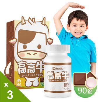 Home Dr.高高牛多胜肽牛初乳成長嚼錠(90錠/入)x3