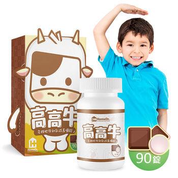 Home Dr.高高牛多胜肽牛初乳成長嚼錠(90錠/入)