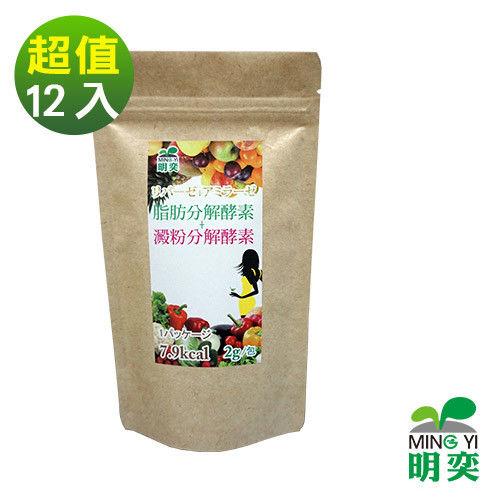 【明奕】脂肪分解酵素+澱粉分解酵素X12袋