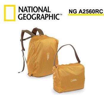 國家地理 National Geographic NG A2560RC 中小型包專用防雨罩