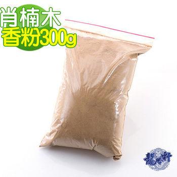 【龍吟軒】除穢供佛肖楠木香粉 (半台斤裝 300g)
