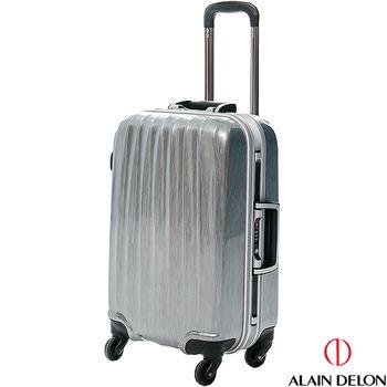 ALAIN DELON 亞蘭德倫 20吋  貴族拉絲鋁框行李箱(銀灰)