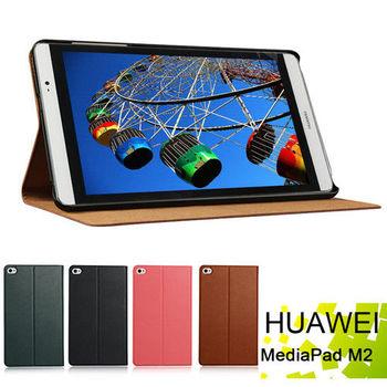 華為 HUAWEI MediaPad M2 8.0 平板電腦專用直接斜立式牛皮皮套 保護套