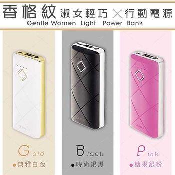 【Opro9】香格紋淑女輕巧行動電源|Gentle Women Light Power Bank