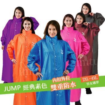 【JUMP】前開素色連身休閒風雨衣(2XL~4XL_七色_JP-1991)